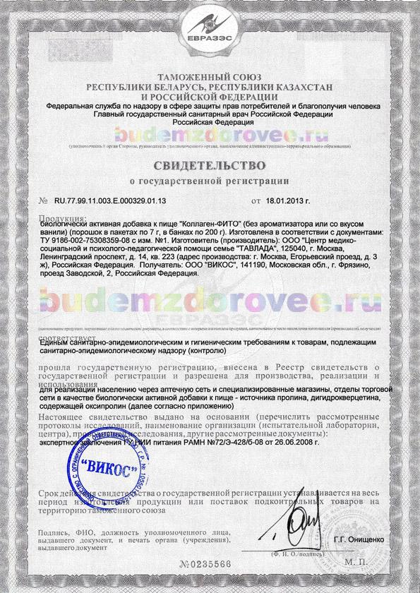 Сертификат на Коллаген-Фито свидетельство