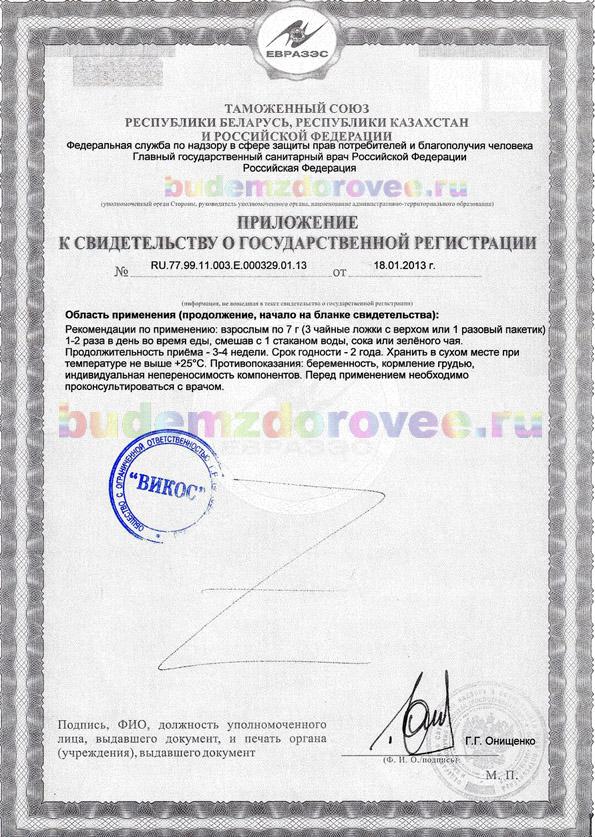 Сертификат на Коллаген-Фито свидетельство приложение